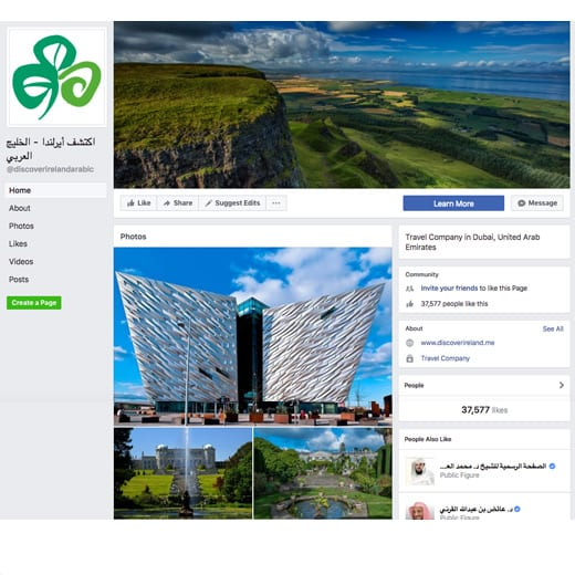 Social Media Management - Facebook Arabic - Digitally Strong